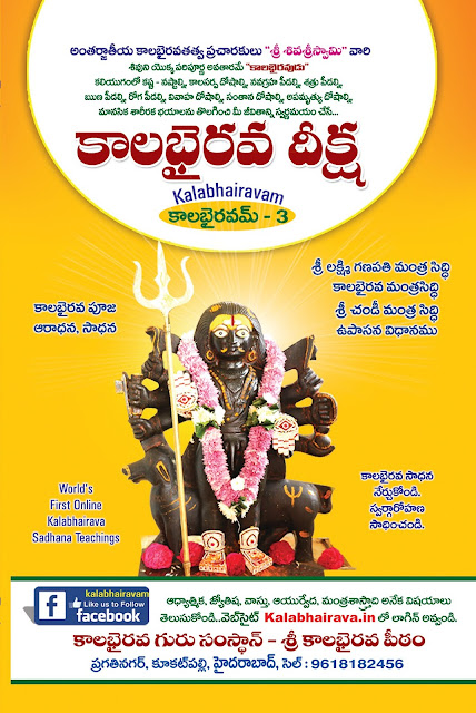 కాలభైరవ దీక్ష|  Kalabhairava Diksha | GRANTHANIDHI | MOHANPUBLICATIONS | bhaktipustakalu