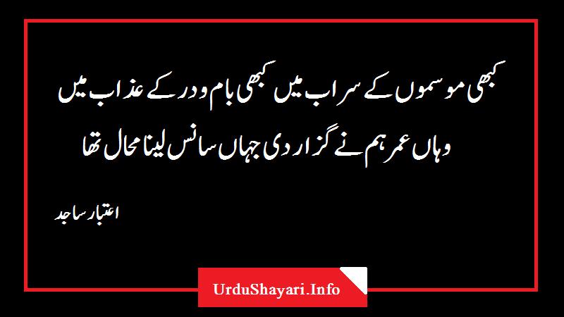 Mahaal Tha sad poetry in urdu 2 lines about life - Aitbar Sajid Shayari in urdu text