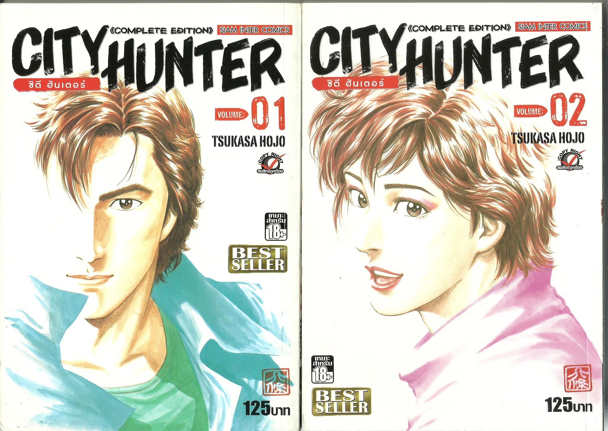 City Hunter-เล่ม 1