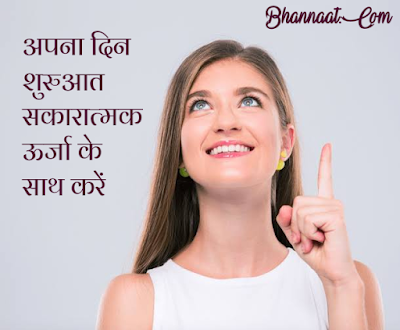 Power Thinking In Hindi
