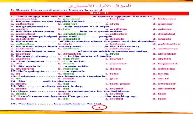مذكرة المراجعة النهائية فى اللغة الانجليزية للصف الثالث الثانوى 2020