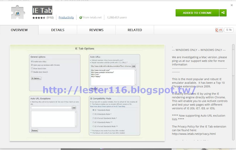 水域: [Chrome] IE tab 擴充套件