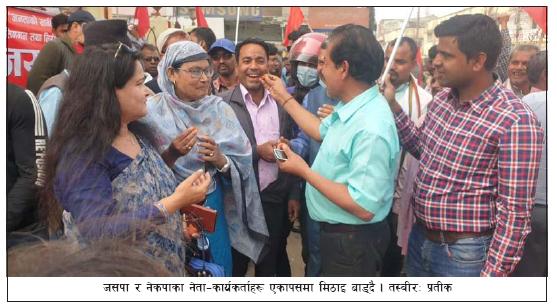 नेकपा र जसपा सर्वोच्चको निर्णयप्रति खुशियाली मनाउँदै