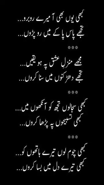 Kabhi Yun Bhi Aa Mere Rubaru - Urdu Poetry