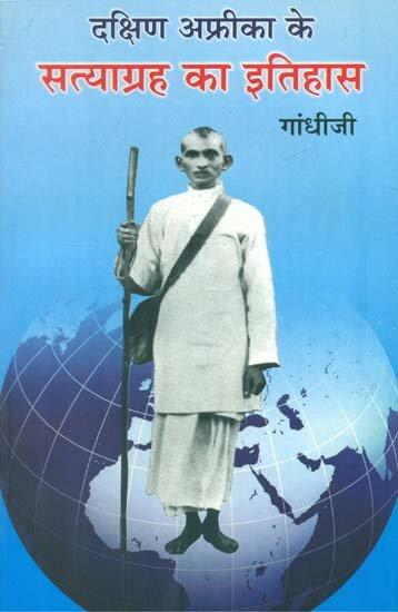 दक्षिण अफ़्रीका के सत्याग्रह का इतिहास : गांधी जी
