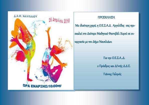 2ο Μαθητικό Φεστιβάλ Χορού των σχολείων του νομού Αργολίδας