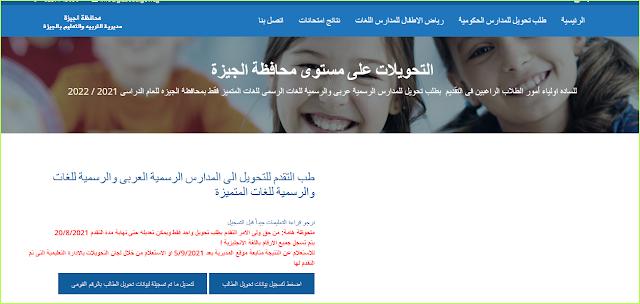 رابط موقع التربية والتعليم بالجيزة  للتحويل الى المدارس الرسمية العربى والرسمية للغات