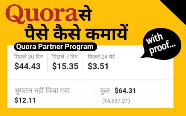Quora Partner Program से घर बैठे पैसे कैसे कमायें?-