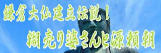 鎌倉大仏建立伝説