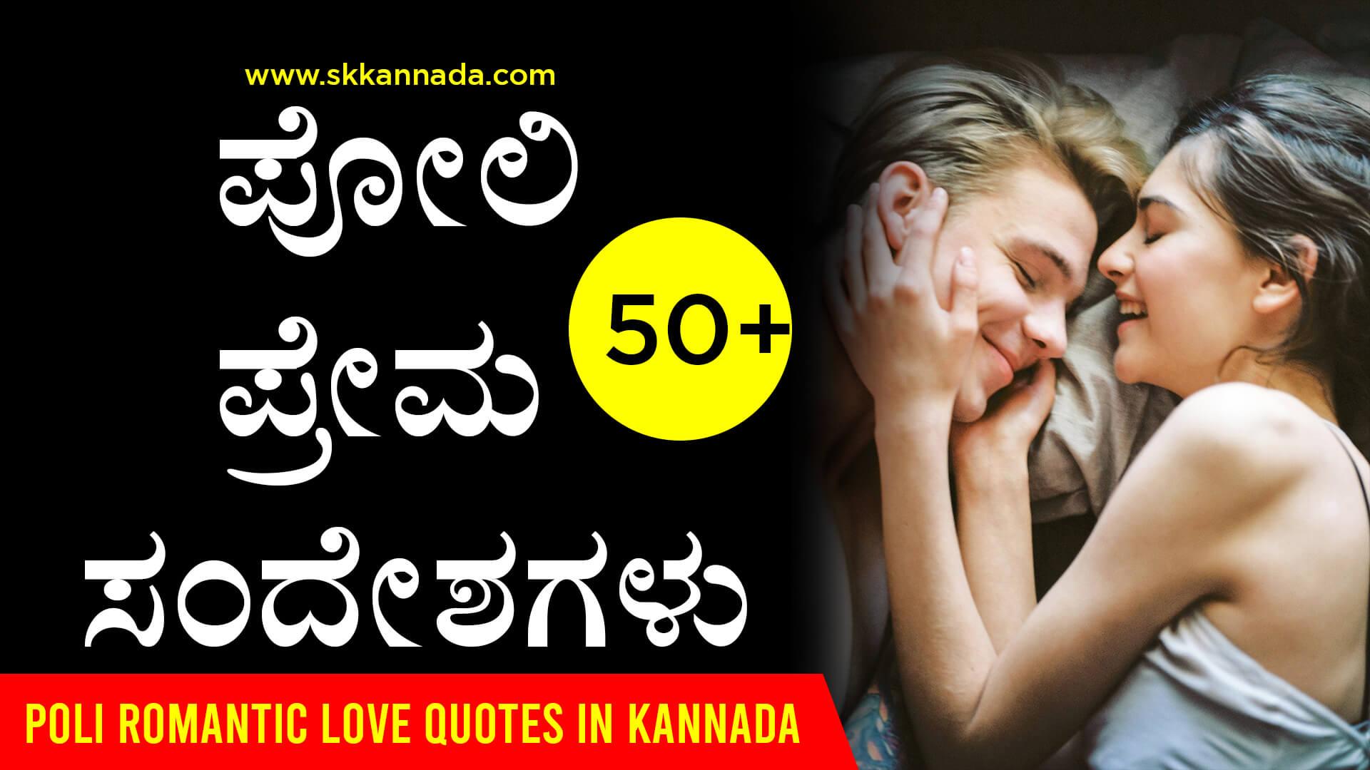 ಪೋಲಿ ಪ್ರೇಮ ಸಂದೇಶಗಳು - Poli Romantic Love Quotes Messages in Kannada