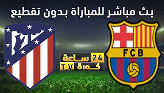 مشاهدة مباراة اتليتكو مدريد وبرشلونة بث مباشر بتاريخ 21-11-2020 الدوري الاسباني