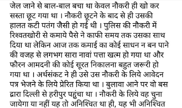 Katal Ki Wardat Hindi PDF