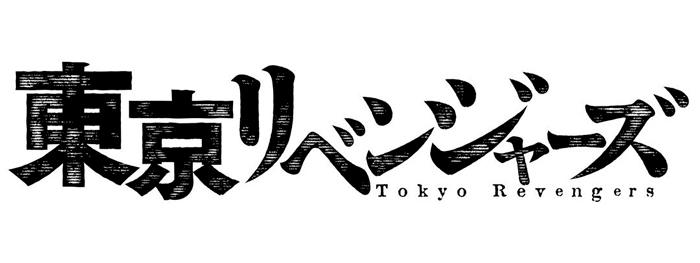 Tokyo Revengers live-action - logo