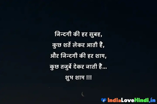 good evening messages in hindi