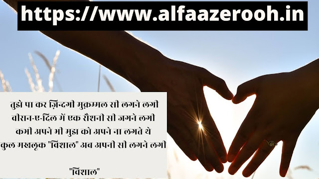 Whatsapp Status Shayari In Hindi