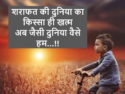 2021 Best Attitude Hindi Shayari
