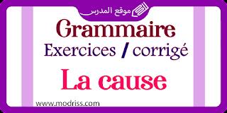 grammaire exercices corrigé la cause français موقع المدرس
