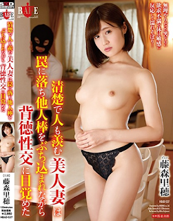 HBAD-537 A Beautiful Wife Who Is Neat And Enviable Also Falls Into A Trap And Awakens To Immoral Intercourse While Being Struck By Another Person's Stick Riho Fujimori