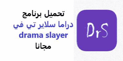 تحميل برنامج دراما سلاير تي في للايفون بعد الحذف اخر اصدار 2020 Download Drama Slayer Tv