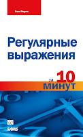 книга Бена Форта «Регулярные выражения за 10 минут» - читайте отдельное сообщение в моем блоге
