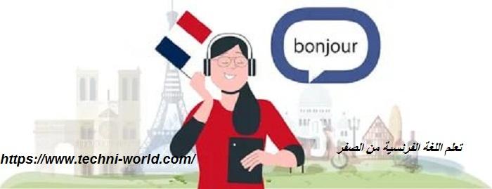 تحميل كتاب تعلم اللغة الفرنسية بنفسك PDF - تعلم اللغة الفرنسية من الصفر