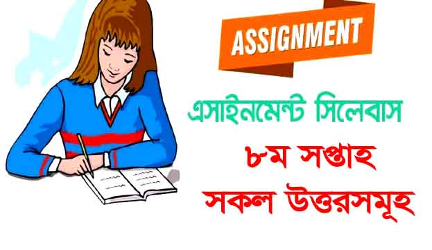 Class 8 Assignment Answer 2021 8th Week