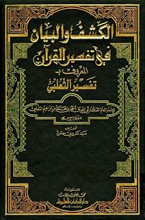 الكشف والبيان في تفسير القرآن المعروف بتفسير الثعلبي - أحمد أبو إسحاق الثعلبي
