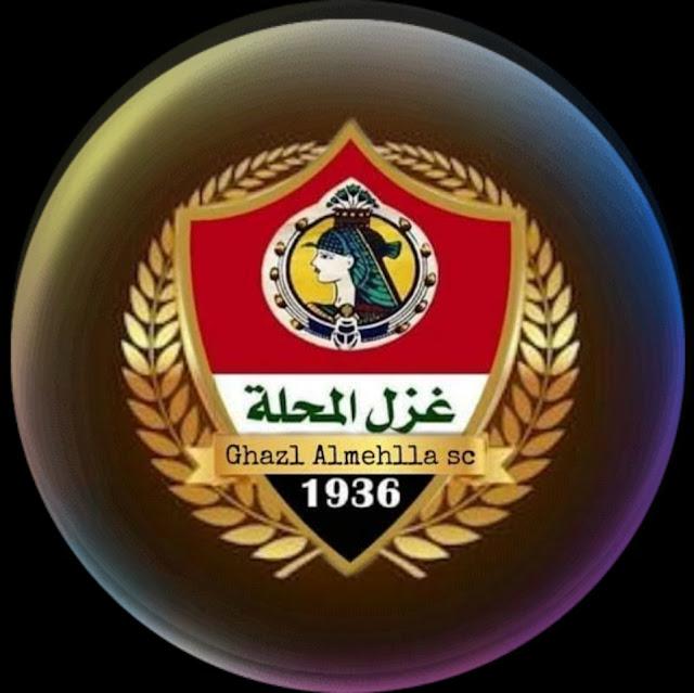 شعار فريق غزل المحلة