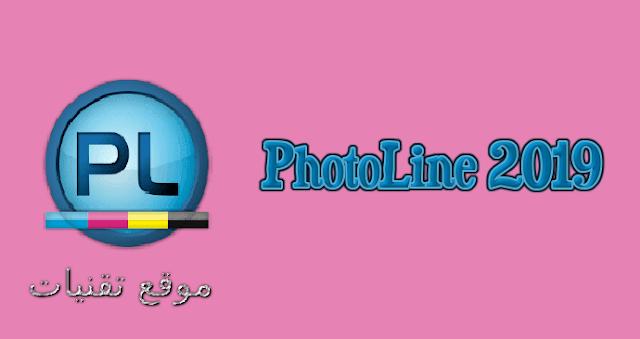 https://www.te9nyat.com/2019/06/photoline-2019.html