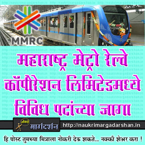 maharashtra metro recruitment 2017- railway recruitment