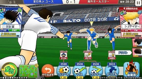 Game Captain Tsubasa: Dream Team Mod Apk