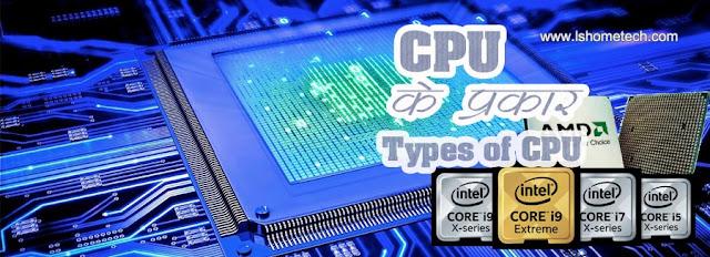 सीपीयू/CPU कितने प्रकार के होते हैं?