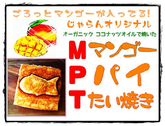 じゃらんじゃらん ☆ マンゴーパイ鯛焼き