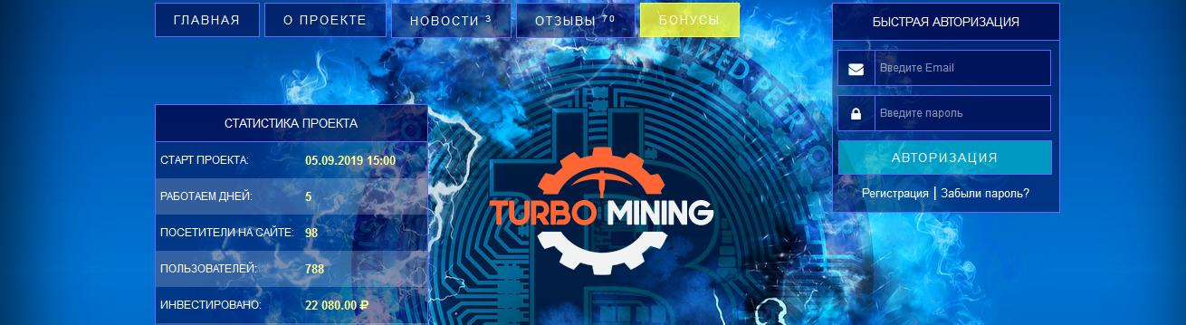 Мошеннический сайт turbo-mining.tech – Отзывы, платит или лохотрон?