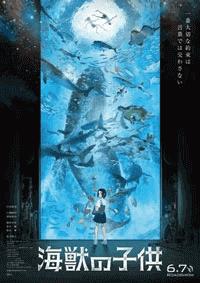 فيلم الانمي Kaijuu no Kodomo مترجم
