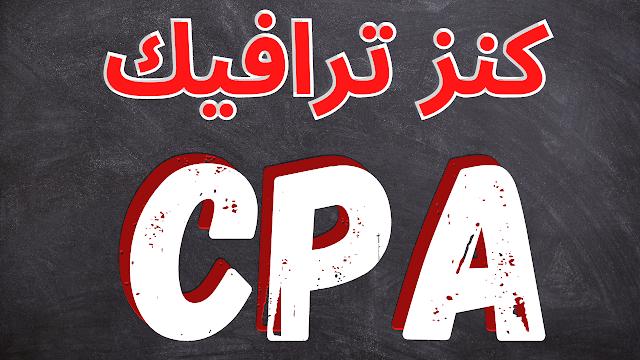 كنز ترافيك لترويج و الربح من cpa و الافلييت للمبتدئين 2021 | الربح من الانترنت 2021
