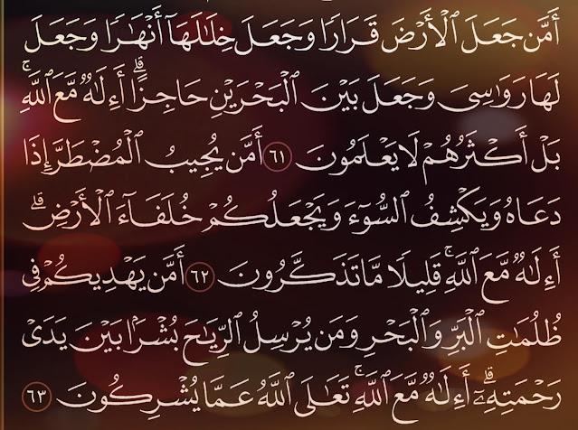 شرح وتفسير سورة النمل surah An-Naml( من الآية 61 إلى ألاية 76 )