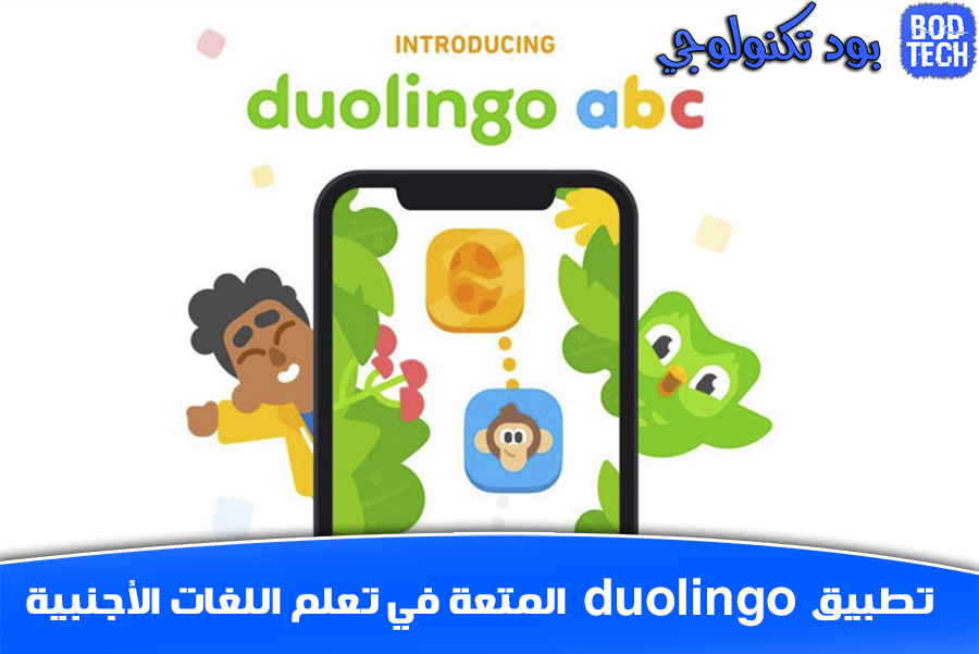 تطبيق duolingo