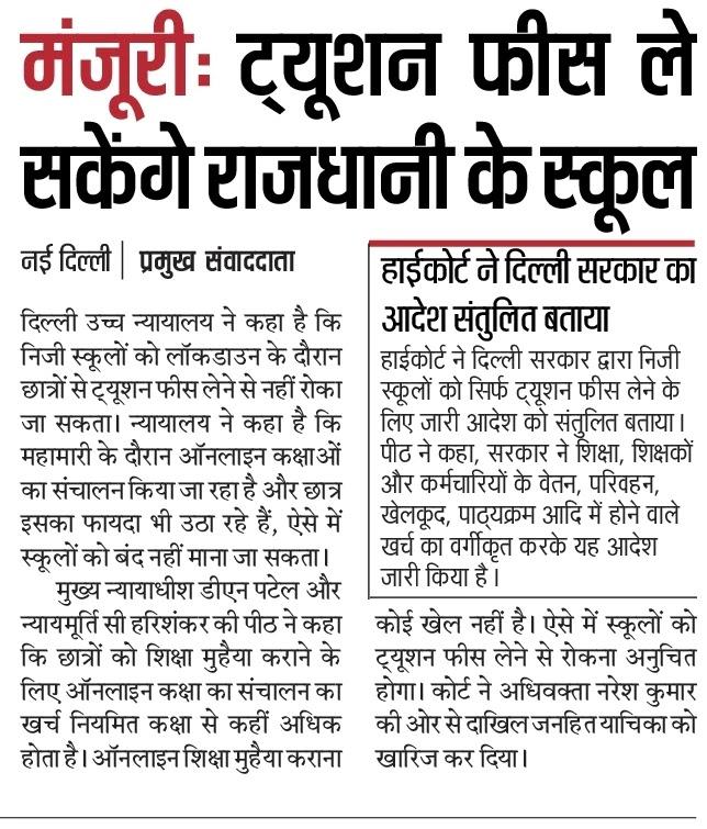ट्यूशन फीस ले सकेंगे राजधानी के स्कूल, हाईकोर्ट ने दिल्ली सरकार के फैसले को संतुलित बताया