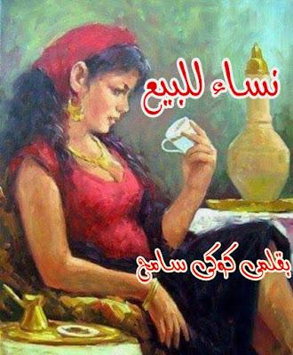 رواية نساء للبيع كاملة - روايات كوكي سامح