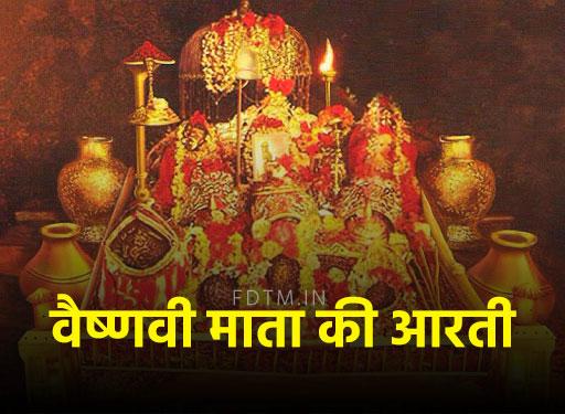 vaishanvi amat aarti in hindi