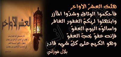 صور صور عن اخر رمضان 2019 صور عن العشر الاواخر 6227.jpg