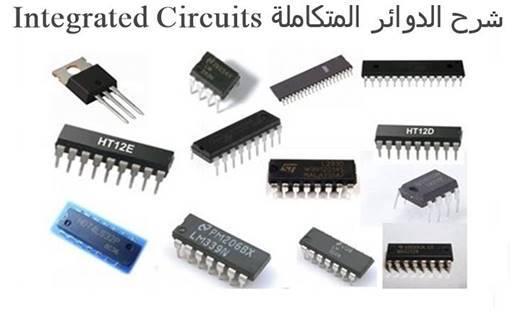 شرح الدوائر المتكاملة Integrated Circuits