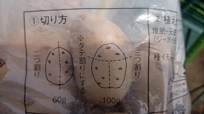 種イモのカット方法が袋に書かれています