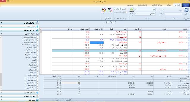 035-دورة شرح برنامج xtra للمحاسبة والمستودعات-الحركة اليومية للمواد