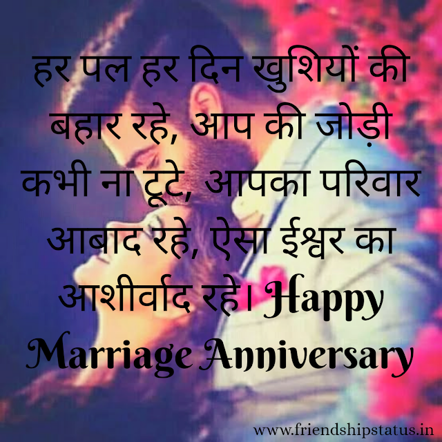 Marriage Anniversary in Hindi Wishes