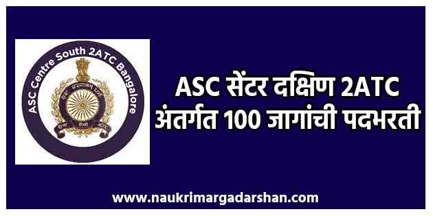 ASC Centre South Recruitment 2021