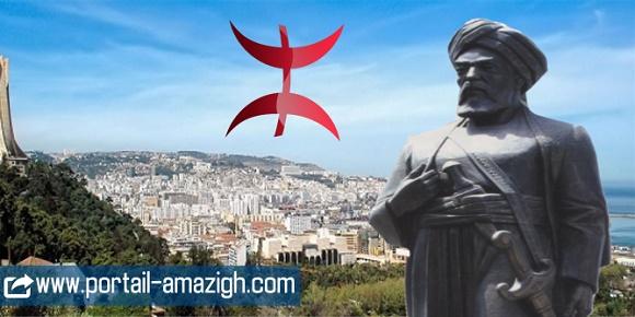 القائد الأمازيغي بلقين بن زيري العاصمة الجزائر Bologhin ibn Ziri Es-Senhadji