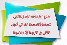 نماذج اختبارات التربية الإسلامية 5 ابتدائي الجيل الثاني للفصل الثاني