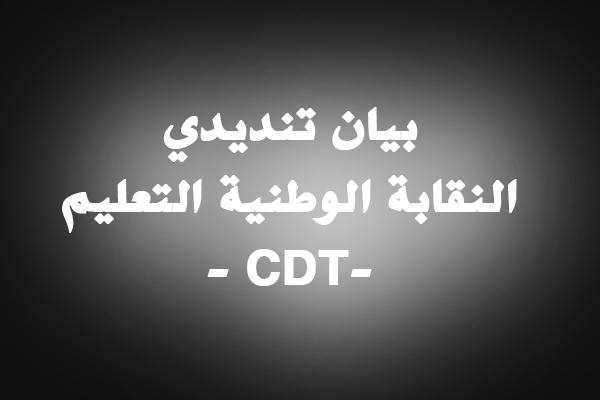 بیان تنديدي النقابة الوطنية التعليم - CDT- حول الاعفاءات التي طالت عددا من الاطر الادارية بسوس ماسة